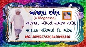 Go To આંજણા દર્પણ