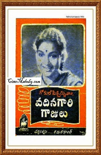Vadina Gari Gajulu Telugu Mp3 Songs Free  Download  1955