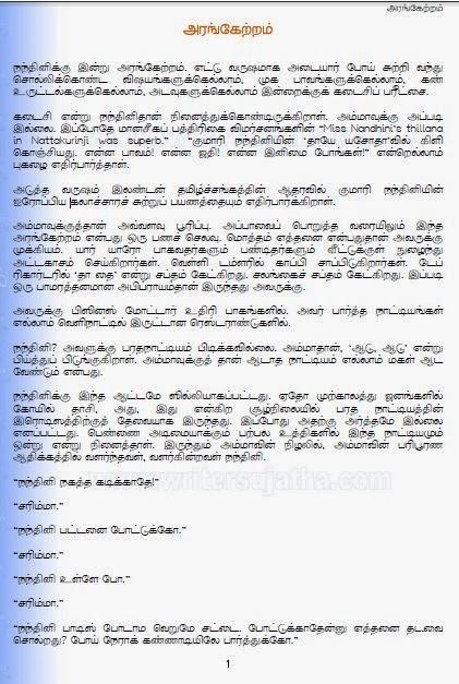 sujatha novels free pdf download