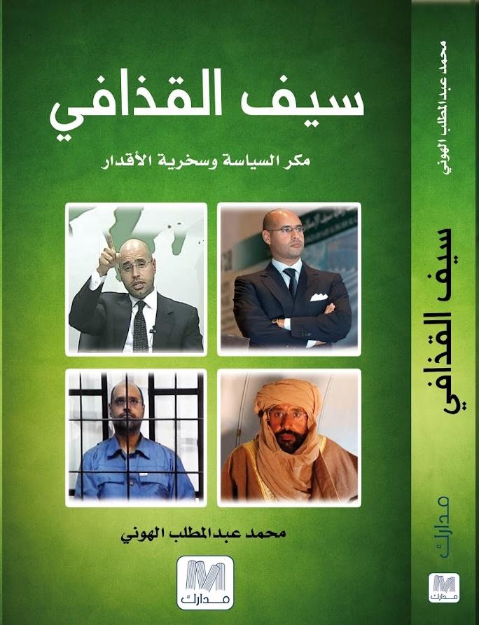 محمد عبدالمطلب الهوني