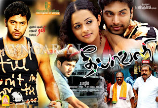 Deepavali 2007 Tamil Full Watch HD Movie Online