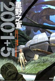 1 [星野之宣] 2001+5 ~星野之宣スペース・ファンタジア作品集~