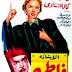 فيلم الاستاذة فاطمة كمال الشناوى - فاتن حمامة