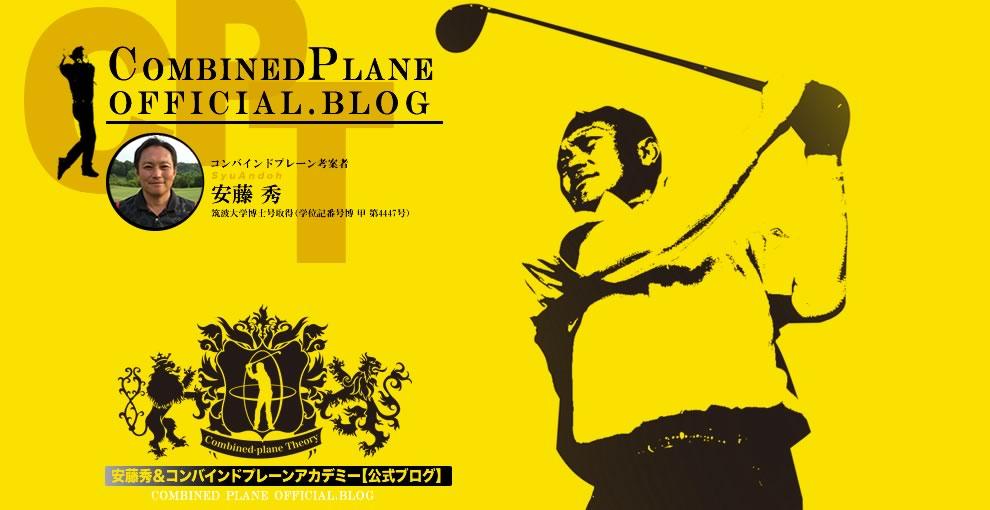 安藤秀&コンバインドプレーンアカデミーゴルフスクール【公式ブログ】荻窪・葛西でゴルフを習うなら