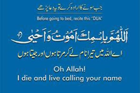 Before Going to Bed.Recite This islamic Dua