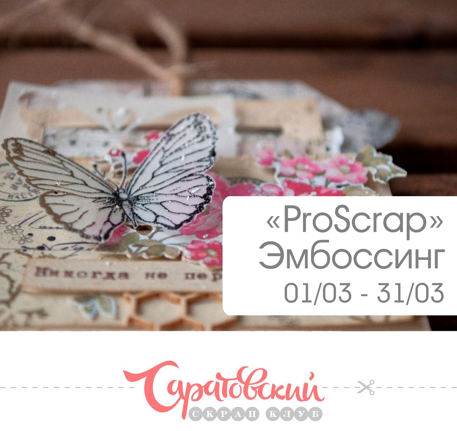 Задание от Саратовского Скрап Клуба до до 31 марта