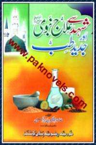 Shahad Se Ilaaj e Nabvi Aur Jadeed Tib