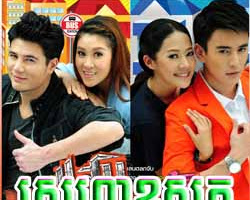 [ Movies ]  Snaeha Khos Kew ละคอร แสบสลับขั้ว - Khmer Movies, - Movies, Thai - Khmer, Series Movies
