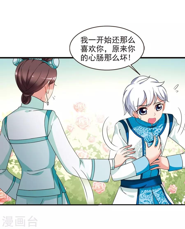 Phi Đãi Nghiên Tuyết chap 446 - Trang 15