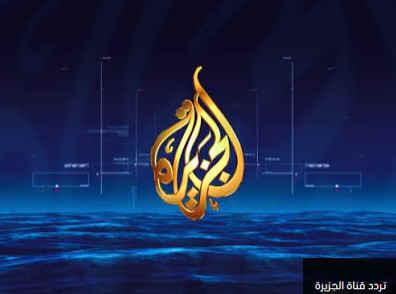 جميع ترددات قناة الجزيرة جميع