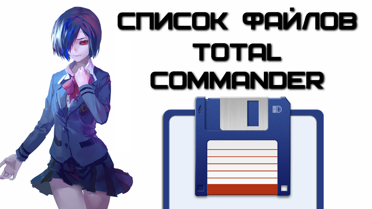 Как создать список файлов в текстовый файл в Total Commander?