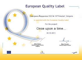 Европейски знак за качество - 2011