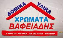 ΔΟΜΙΚΑ ΥΛΙΚΑ-ΧΡΩΜΑΤΑ