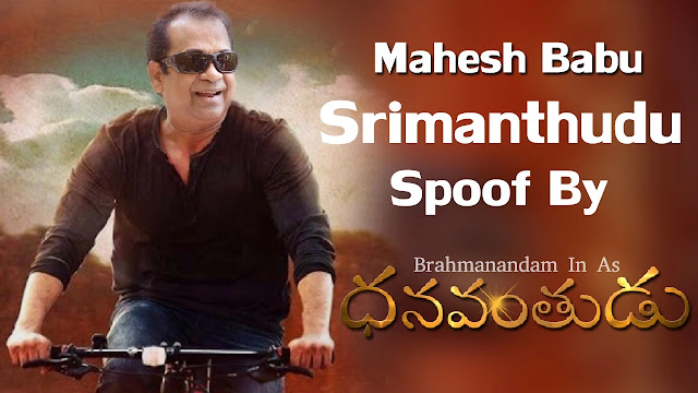 Dhanavanthudu (ధనవంతుడు)  | Srimanthudu Trailer Brahmanandam Version Funny Spoof