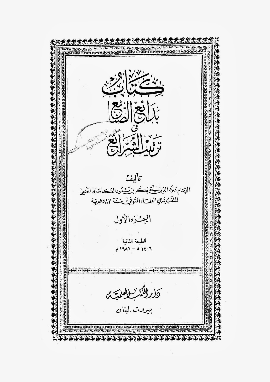 كتاب بدائع الصنائع في ترتيب الشرائع - للكاساني الحنفي ( ط. دار الكتب العلمية ) pdf