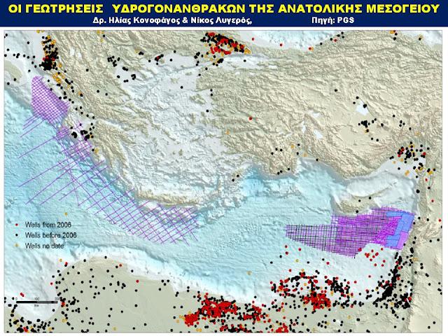 Ηλίας Κονοφάγος, Νίκος Λυγερός - Οι γεωτρήσεις υδρογονανθράκων της Ανατολικής Μεσογείου.