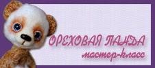 ОРЕХОВАЯ ПАНДА. Мастер-класс