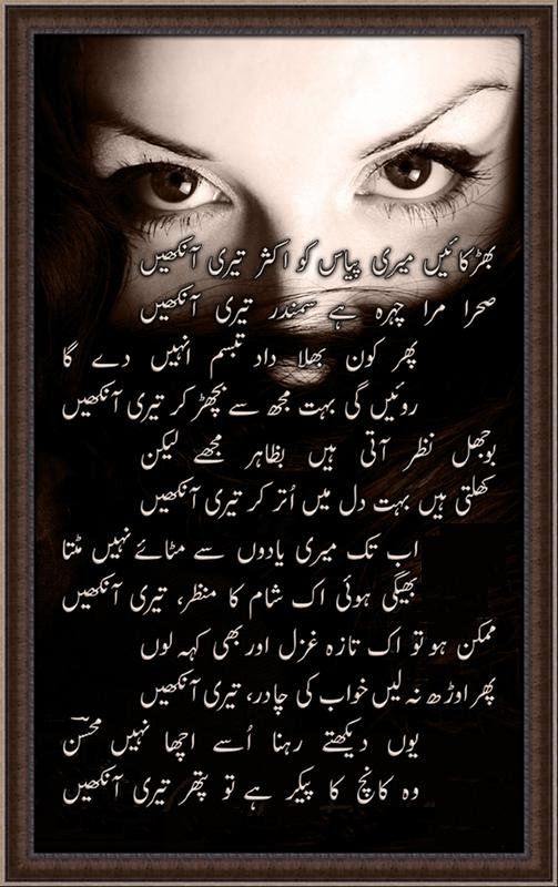 ... Love Potry, Best Poetry Ever, Best Ghazal, Best Urdu Ghazal, Urdu