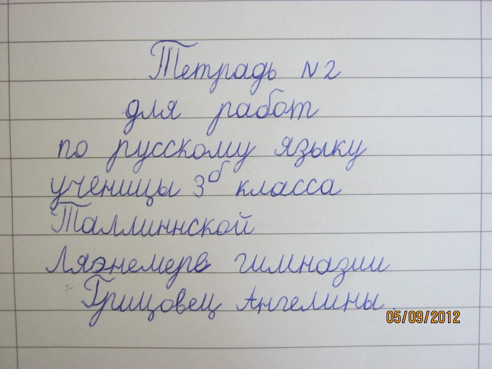 Подписать тетрадь по татарскому языку 5 класс
