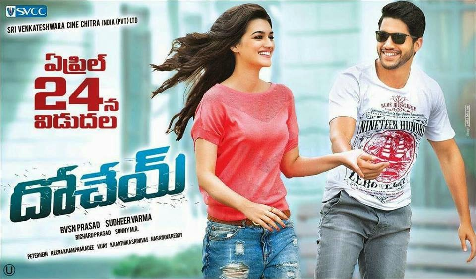 Dochey Review, Dohchay Movie Review, Dochay Movie Review, Dhochay Telugu Movie Review, Dochey Telugu Movie Review, Dochey Rating, Dochey Public Talk,Naga Chaitanya, Kriti Sanon Dohchay Movie Review,Dohchay Movie Reviews ,Dohchay Movie Review Telugucinemas.in