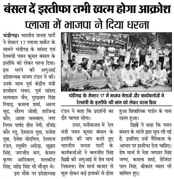चंडीगढ़ के सेक्टर 17 में पूर्व सांसद सत्य पाल जैन व अन्य भाजपा नेताओं और कार्यकर्ताओं ने रेलमंत्री के इस्तीफे की मांग को लेकर धरना दिया।