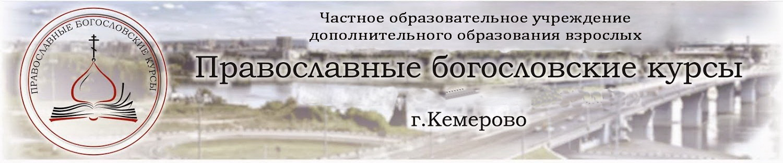 """ЧОУ ДОВ """"Православные богословские курсы"""" г.Кемерово"""
