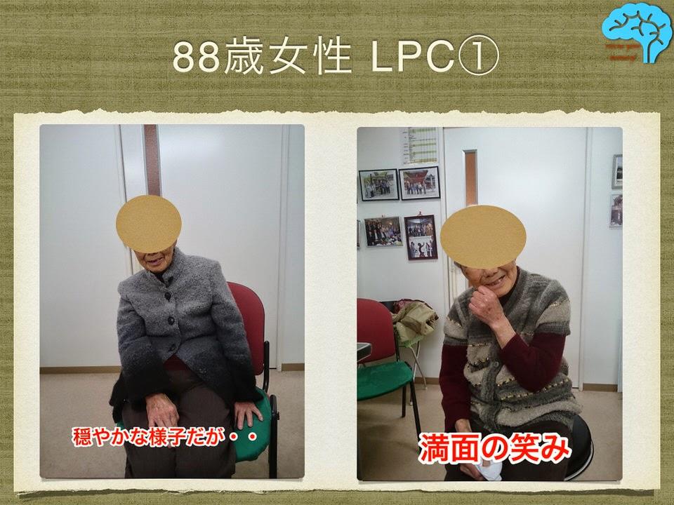 88歳女性LPC。満面の笑み。