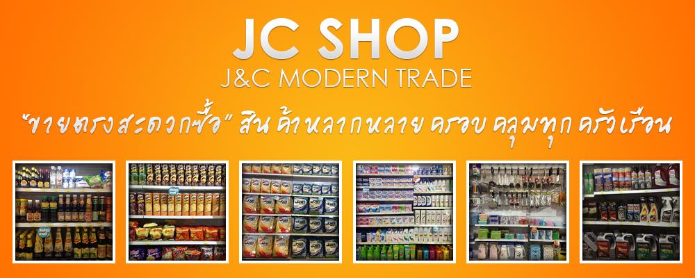 Join & Coin (จอย แอนด์ คอยน์) ร้านข้ายตรงสะดวกซื้อออนไลน์ สินค้าหลากหลาย รายได้มั่นคง