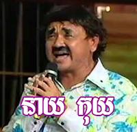 Neay Koy