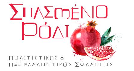 """""""ΣΠΑΣΜΕΝΟ ΡΟΔΙ"""""""