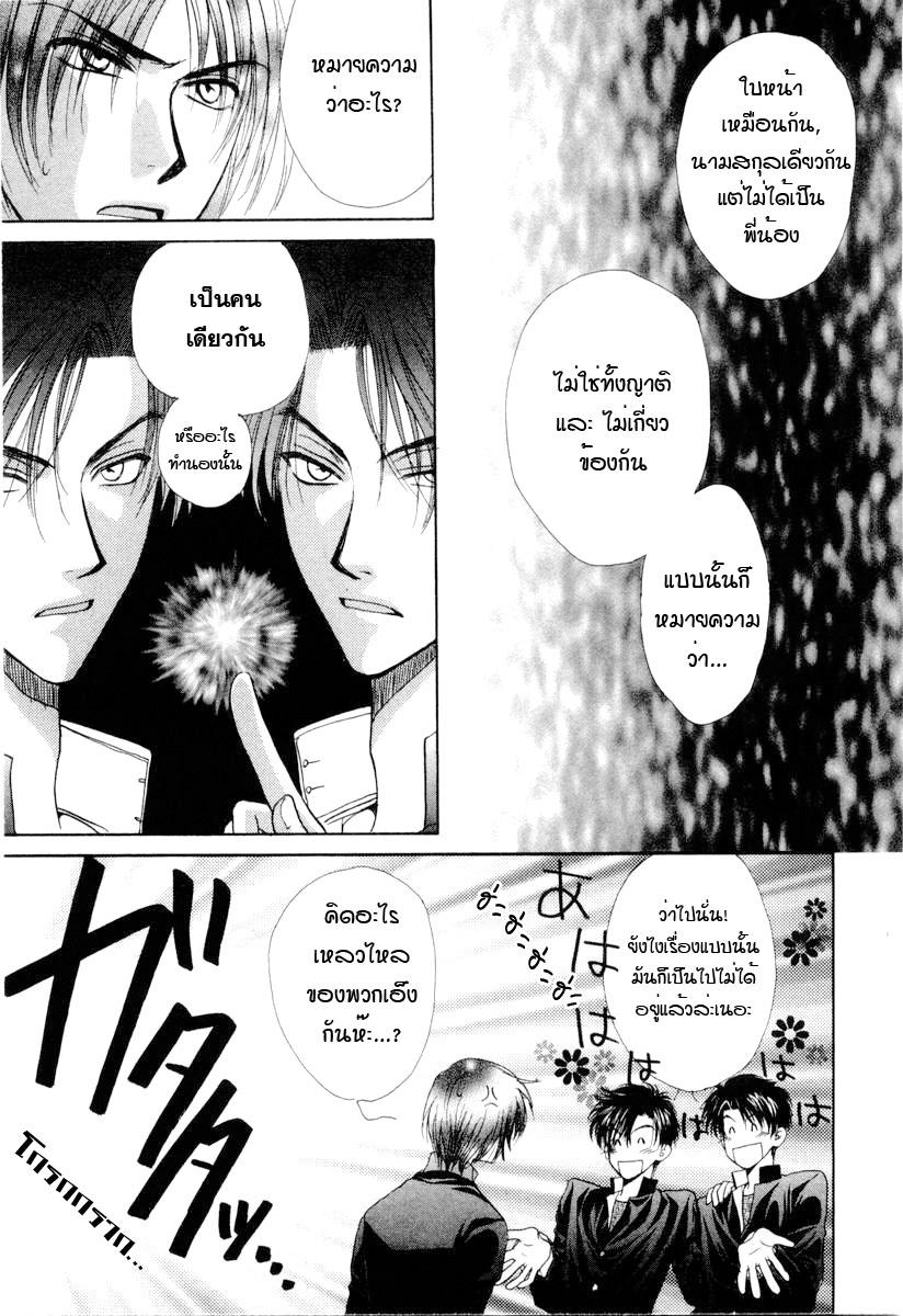 อ่านการ์ตูน Kakumei no Hi 3 ภาพที่ 48