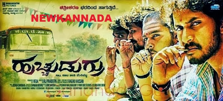 Huchudugru Kannada Movie Trailer