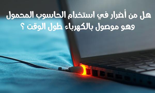 أضرار و مخاطر استخدام اللاب توب و هو متصل بالكهرباء طول الوقت laptop connected electrically