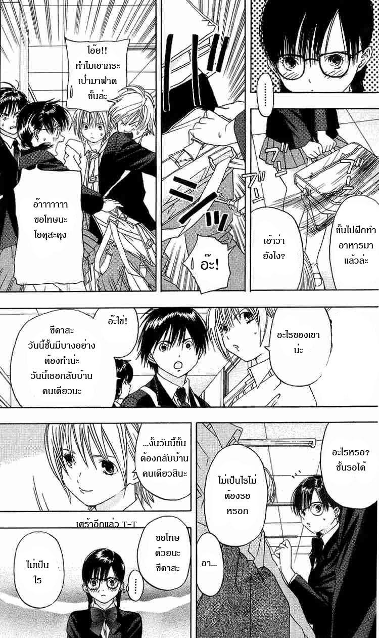 อ่านการ์ตูน Ichigo100 11 ภาพที่ 12