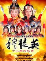 Mộc Quế Anh Đại Phá Thiên Môn Trận
