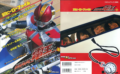 [SCANS] Kamen Rider Den-O Photobook Volume 01