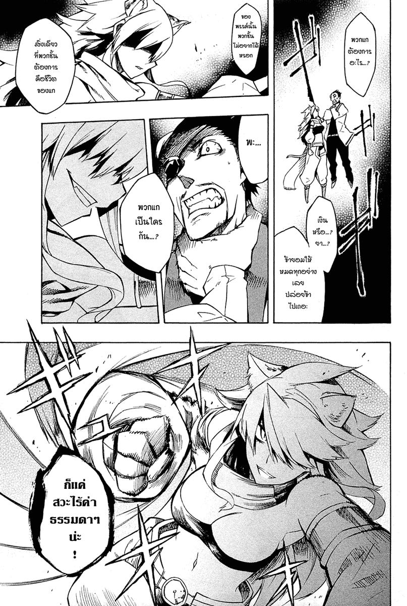 อ่านการ์ตูน Akame ga Kiru 08 ภาพที่ 33