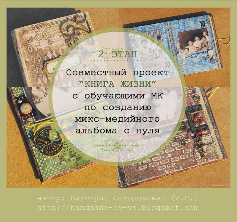 """СП """"Книга Жизни"""""""
