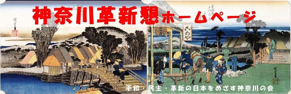神奈川革新懇ホームページへようこそ