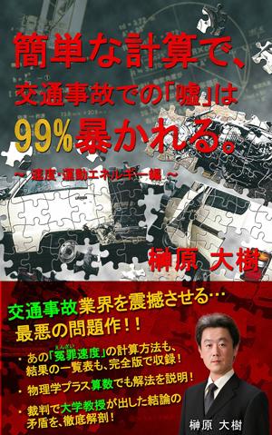 簡単な計算で、交通事故での「嘘」は99%暴かれる。
