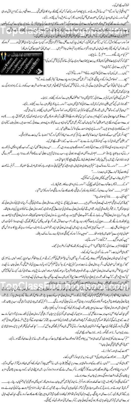Romantic Urdu Novel - MOHABBAT &#8211; By Shahina Chanda Mehtab Page 6