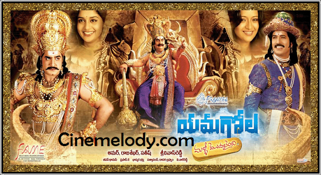 Yamagola Malli Modalaindi  Telugu Mp3 Songs Free  Download 2007