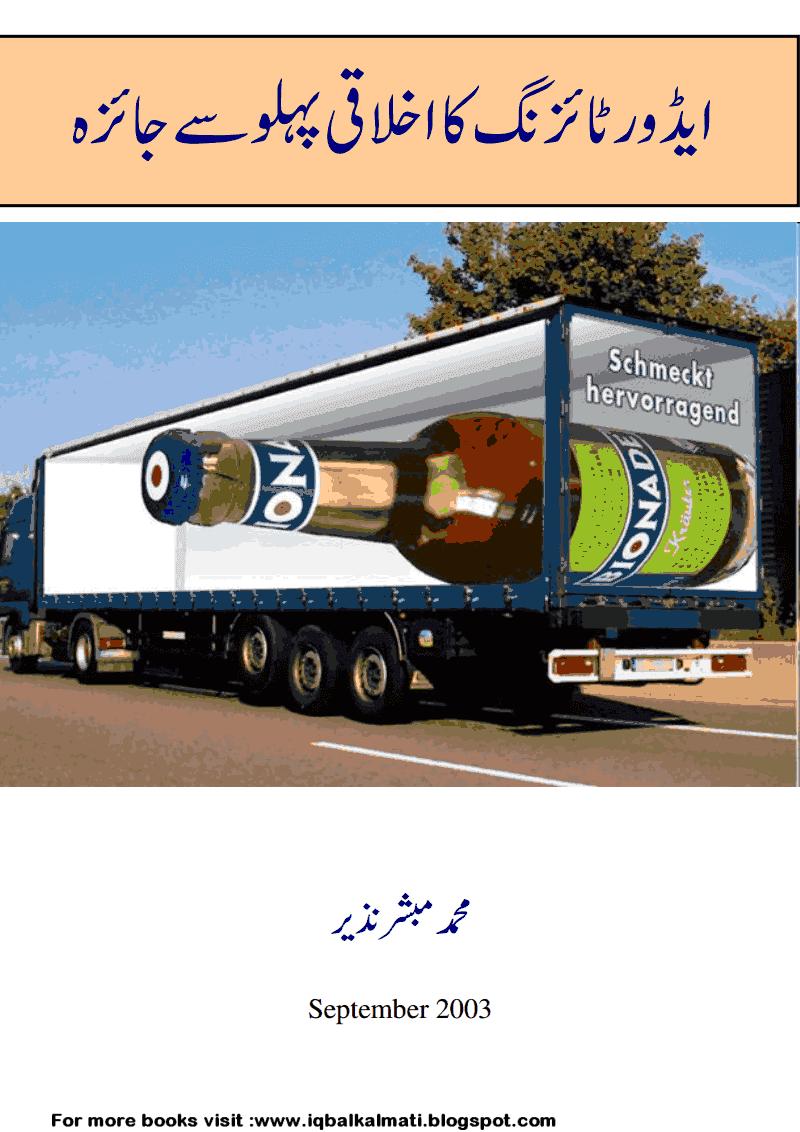 Advertising ka ikhlaqi pehloo se jahiza By Muhammad Mubashar Nazir