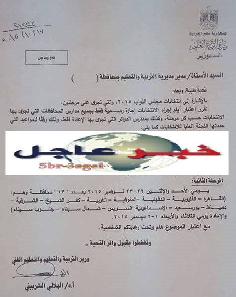 وزارة التربية والتعليم - تقرر منح اربعة ايام اجازة رسمية بالمدارس فى 13 محافظة بالجمهورية