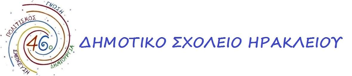 46ο Δημοτικό Σχολείο Ηρακλείου Κρήτης