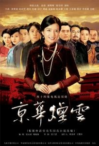 Moment In Peking 2005 movie poster