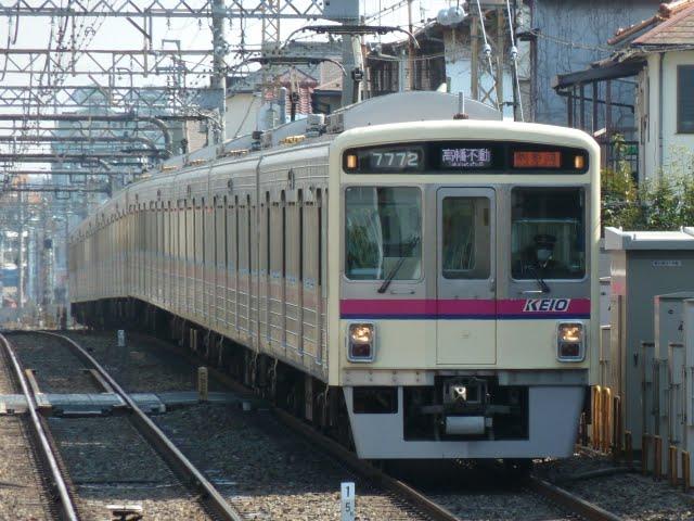 京王電鉄 準特急 高幡不動行き 7000系LED(東京電力計画停電に伴う運行)