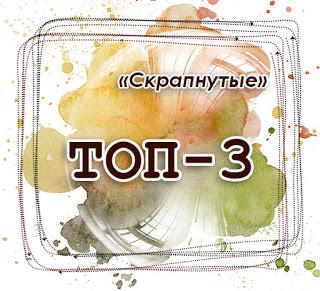 Итоги задания "Столбики-линеечки" (20.11-19.12)