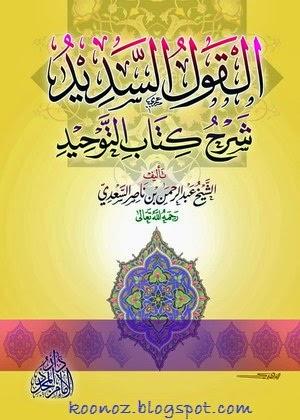 http://koonoz.blogspot.com/2014/03/al-tawhed-pdf-word.html