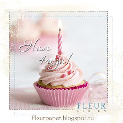 День Рождение FLEUR design